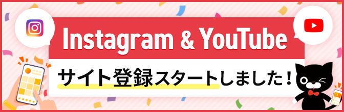 Instagram/YouTube登録開始