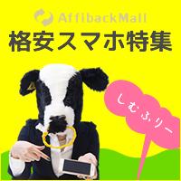 格安スマホ特集m