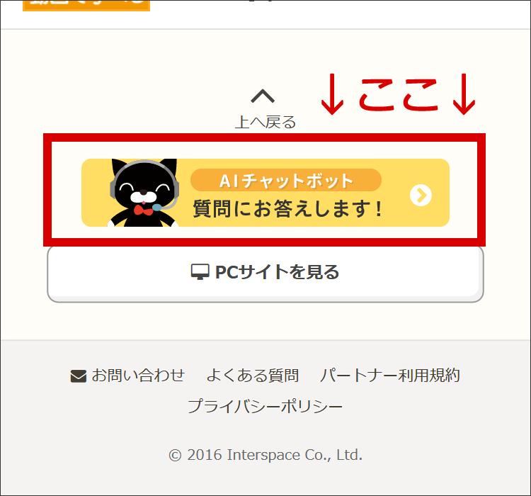 PC版管理画面-Chatbot
